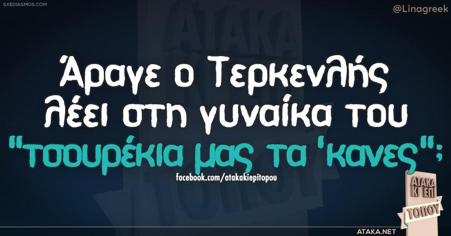 Linagreek
