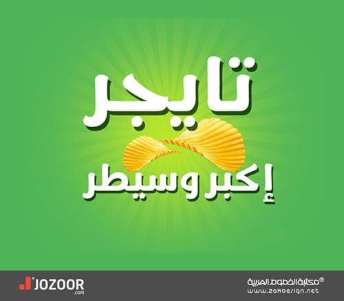 Jozoor Free Arabic font 3 50+ Beautiful Free Arabic Calligraphy Fonts 2014