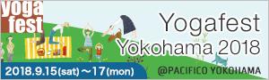 ヨガフェスタ横浜 2018