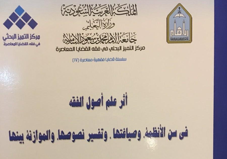 تاريخ المذاهب الإسلامية الامام محمد أبو زهرة pdf