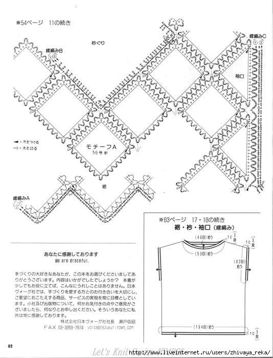 Let's knit series NV4066 2004 Vol.06 kr_82 (534x700, 168Kb)