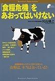 「食糧危機」をあおってはいけない (Bunshun Paperbacks)