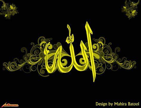 Kaligrafi Arab Lafadz Allah Pictures