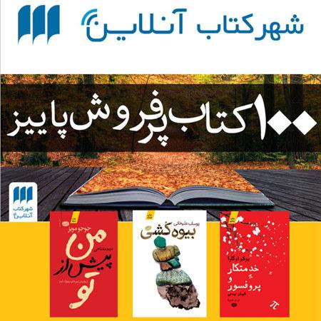 http://aamout.persiangig.com/image/bestseller/9410-shahreketabonline-bestseller.jpg