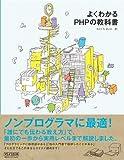 よくわかるPHPの教科書 (教科書シリーズ)