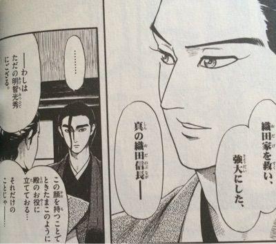 信長協奏曲 漫画 ネタバレ 100