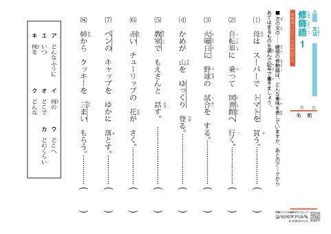 [最新] 小学生 国語 文法