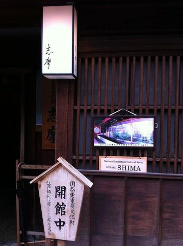 Shima Tea House