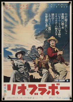 Rio Bravo Japanese movie poster (1959)