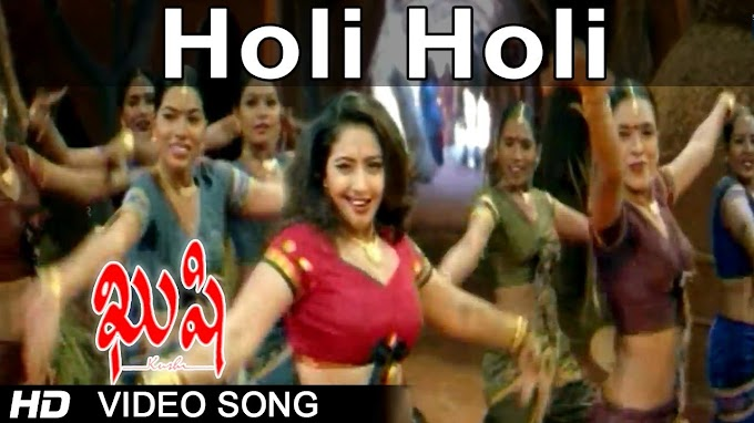Holi Holi Lyrics Telugu - Kushi Telugu Lyrics