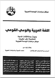 تحميل كتب مركز دراسات الوحدة العربية مجانا pdf