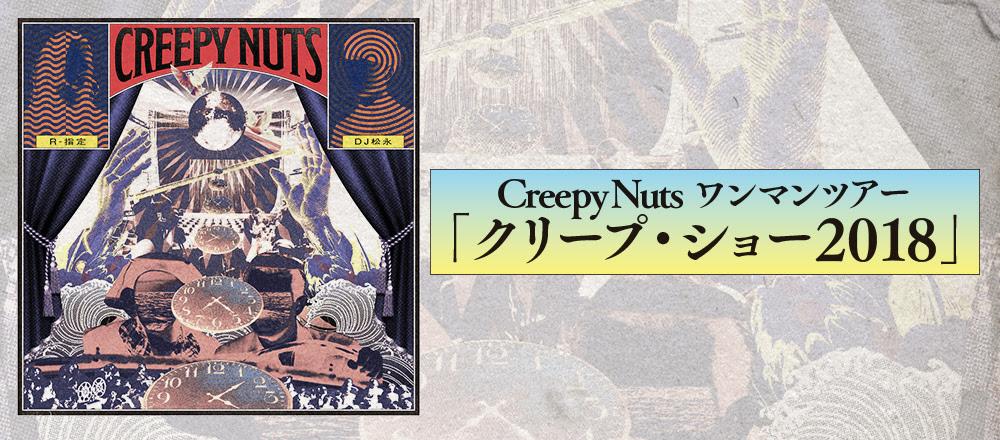 creepy nuts mp3