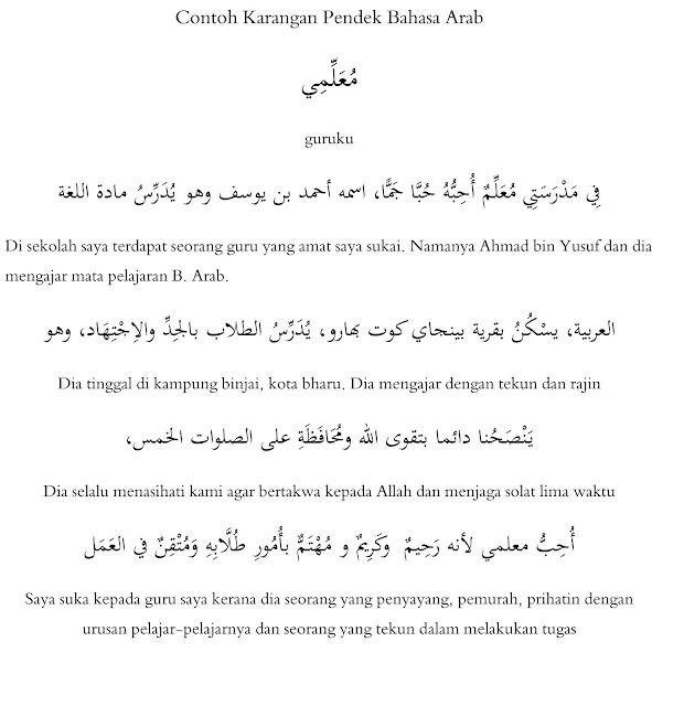 Contoh Karangan Bahasa Arab Tentang Zakat - Berita Jakarta