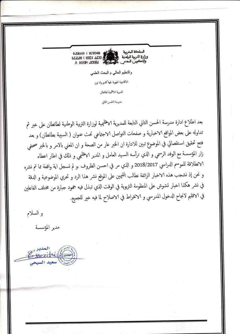 """مؤسسة تعليمية بطانطان توضح حقيقة اقتحام """"بيدوفيل"""" أحد أقسامها و احتجاج آباء التلاميذ"""