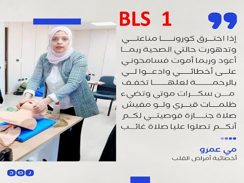 1-ACLS Course - BLS 1