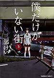 僕だけがいない街 (3) (カドカワコミックス・エース)