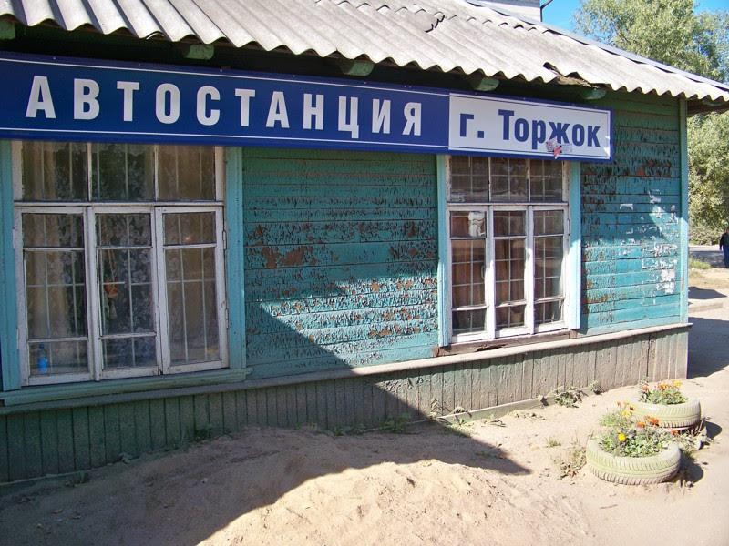 Автостанция из прошлого Города России, Тверская область, красивые места, пейзажи, путешествия, россия, торжок