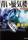 青い蜃気楼―小説エンロン (角川文庫)