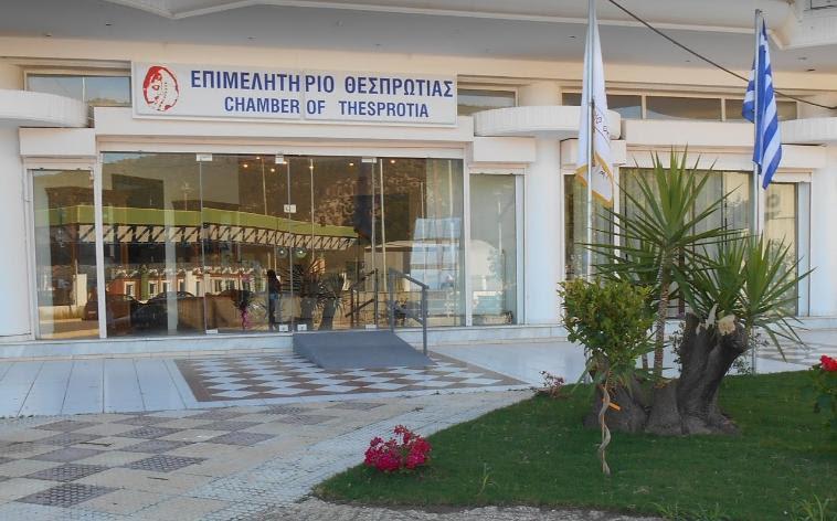 Θεσπρωτία: Ενημερωτική εκδήλωση για τις δράσεις του ΕΠΑνΕΚ απο το επιμελητήριο