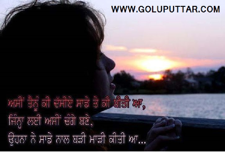 Sad Punjabi Love Quote Messages For Broken Heart Couples Photos