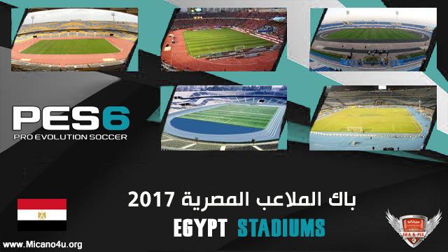 مكتبة الملاعب والاستادات المصرية 17/18 لـ PES6 | جميع الملاعب المصرية لبيس 6
