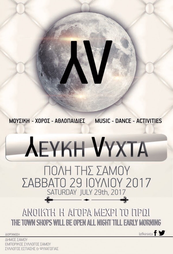 Λευκή νύχτα στην πόλη της Σάμου το Σάββατο 29 Ιουλίου 2017