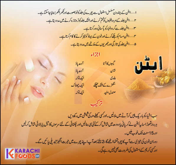 Urdu Tips for Health For Marriage First NIght For Dry Skin ...