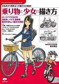 レビュー乗り物と少女の描き方 自転車から戦車までの描き方全解説