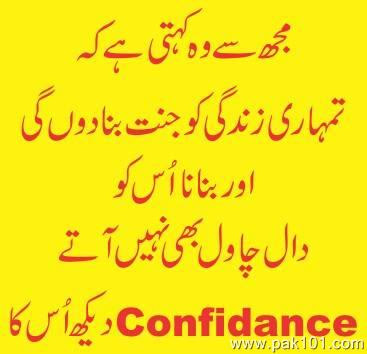 Funny Picture Funny Quotes Pakistani Girls Pak101com