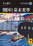 開国と幕末改革 日本の歴史18 (講談社学術文庫)