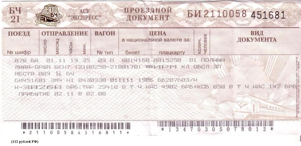 Картинки по запросу фото ж.д. билет Беларусь