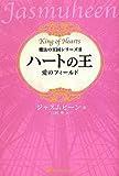 ハートの王―愛のフィールド― (魔法の王国シリーズII)
