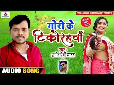Gori Ke Tikodhrwa Bhojpuri Song Lyrics - Pramod Premi