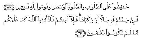 al baqoroh 238 - 239