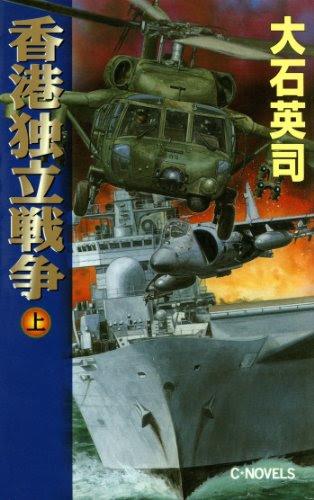 香港独立戦争 上 (C★NOVELS)