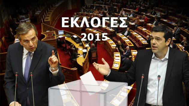 Εκλογές! Άκαρπη με μόλις 168 ψήφους υπέρ η ψηφοφορία για Πρόεδρο της Δημοκρατίας – Η χώρα πάει σε πρόωρες κάλπες στις 25 Ιανουαρίου