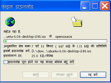 माइक्रोसॉफ़्ट की हिन्दी