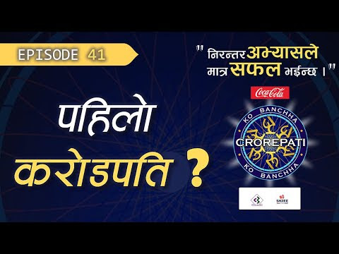 KO BANCHHA CROREPATI || KBC Nepal || SEASON 01 || EPISODE 41 || FULL EPI...