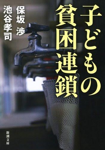 子どもの貧困連鎖 (新潮文庫)