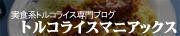 「トルコライスは長崎発祥です!」
