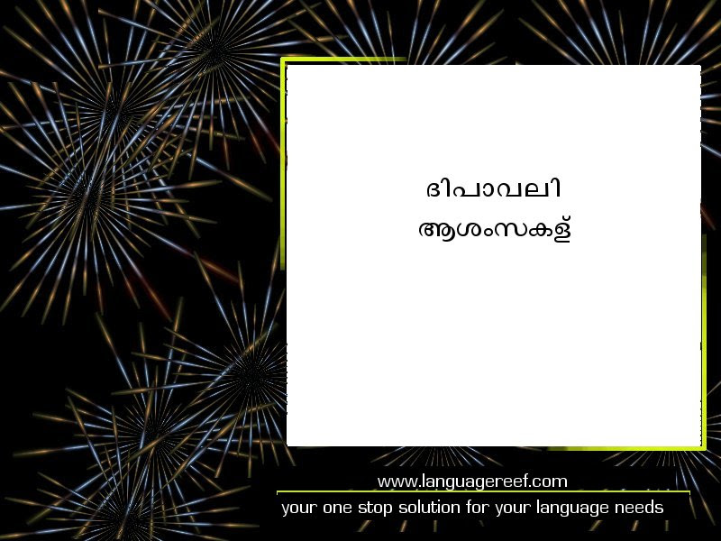 Learn Malayalam Greetings Languagereef Your One Stop Solution