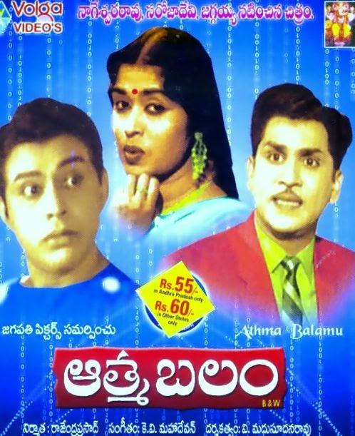 A Telugu Movies Mp3 Songs: MP3 SONGS DOWNLOAD: Aathma Balam Old Telugu Movie Audio