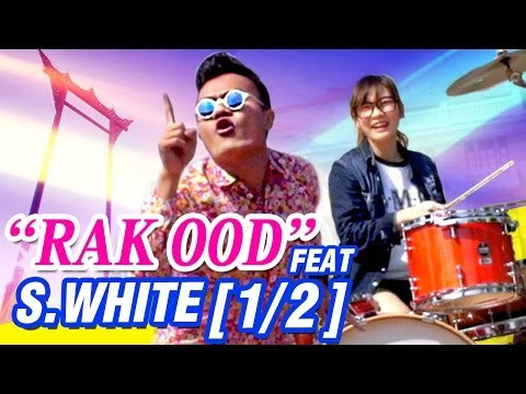Liked on YouTube: 羅小白 S.white - รักอู๊ด Rak Ood feat. Bie The Ska [½] https://youtu.be/D4UhD3k89U0 https://goo.gl/W7LMtc