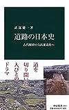 道路の日本史 - 古代駅路から高速道路へ (中公新書)