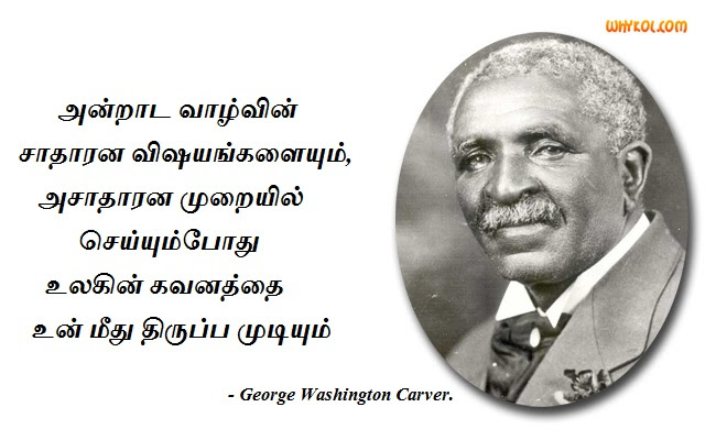 List Of Motivational Quotes In Tamil 37 Tamil Motivational And