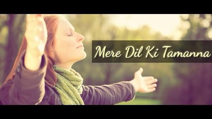 मेरे दिल की तमन्ना ख्रिश्चियन सोंग   Mere Dil ki Tamanna ( Ashley Joseph ) Hindi Christian  Song Lyrics