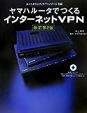 ヤマハルータでつくるインターネットVPN(井上 孝司)
