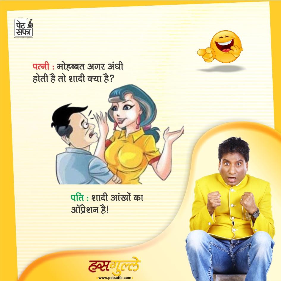 Hindi Funny Jokes Raju Shrivastav Jokes Petsaffa Jokes Pati Patni