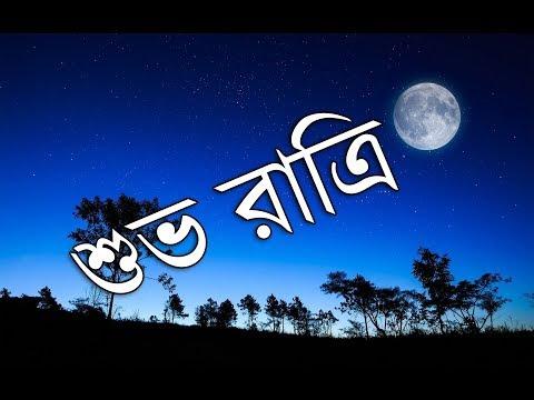 Good Night Bangla Good Night Video Good Wisez Playingitnow