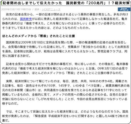 http://news.livedoor.com/article/detail/4069859/